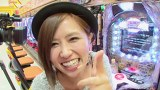ブラマヨ吉田の「ガケっぱち!!」 #85 クズドルのHカップが大暴れ!?
