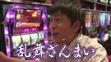 ブラマヨ吉田の「ガケっぱち!!」 第116話 魅せます!乱舞ざんまい!?