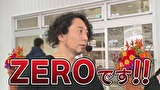 ブラマヨ吉田の「ガケっぱち!!」 第290話 突然のゼブラは可愛すぎて困っちゃう!?