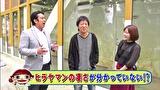 ブラマヨ吉田の「ガケっぱち!!」 第326話 必殺!スクーターおばさん!?