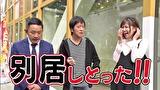 ブラマヨ吉田の「ガケっぱち!!」 第328話 お守りの真価を問う!?