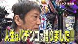 ブラマヨ吉田の「ガケっぱち!!」 第343話 人生はパチンコで悟りました!!