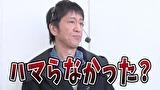 ブラマヨ吉田の「ガケっぱち!!」 第392話 絶好調男と焦る女!?