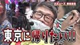 ブラマヨ吉田の「ガケっぱち!!」 第409話 我が道を行く男、仲本工事 新たな伝説に一同びっくり!!