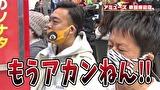 ブラマヨ吉田の「ガケっぱち!!」 第413話 ガケっぱち人間・助六!! パチンコ業界を語る!!