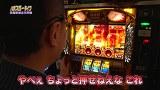パチスロ~ライフ #179 日本全国ガッラガラの旅19(前半)