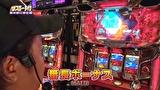 パチスロ~ライフ #206 日本全国撮りパチの旅4(後半)