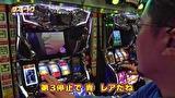 パチスロ~ライフ #224 日本全国撮りパチの旅13(後半)