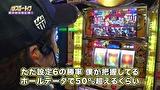 パチスロ~ライフ #227 日本全国撮りパチの旅15(前半)