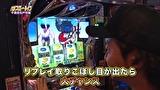 パチスロ~ライフ #233 日本全国撮りパチの旅18(前半)