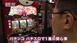 パチスロ~ライフ #236 日本全国撮りパチの旅19(後半)