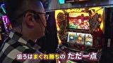 パチスロ~ライフ #245 日本全国撮りパチの旅24(前半)