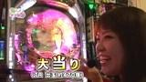 Get!パチンコ #73 ガチンコバトル ~セレブ大鳥VS愛田るか(前半戦)