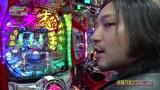 チャオ☆パチンコオリ法TV #7 宇田川ひとみVSマコト(前半)