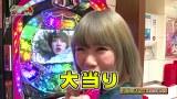 チャオ☆パチンコオリ法TV #12 マコトVSひかり(後半)