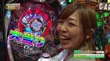 ハイサイ☆パチンコオリ法TV ソフィーVS瑠花(後半戦)