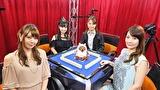 第3期 Lady's麻雀グランプリ #1 前期リーグ戦 第一回戦 半荘戦