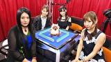 第3期 Lady's麻雀グランプリ #4 前期リーグ戦 第四回戦 半荘戦