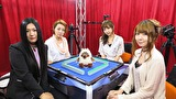 第3期 Lady's麻雀グランプリ #5 前期リーグ戦 第五回戦 半荘戦