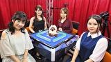 第3期 Lady's麻雀グランプリ #6 前期リーグ戦 第六回戦 半荘戦