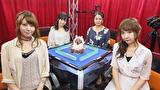 第3期 Lady's麻雀グランプリ #8 前期リーグ戦 決勝二回戦 半荘戦