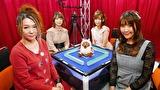 第3期 Lady's麻雀グランプリ #11 後期リーグ戦 第三回戦 半荘戦