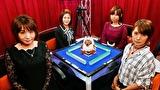 第3期 Lady's麻雀グランプリ #12 後期リーグ戦 第四回戦 半荘戦