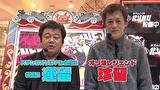パチンコオリ法TV THE BATTLE #19 ジョーダイ、りおとノリ打ちバトル!前半戦