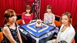 第4期Lady's麻雀グランプリ #12 後期リーグ戦 第四回戦半荘戦