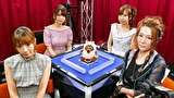 第4期Lady's麻雀グランプリ #15 後期リーグ戦 決勝一回戦半荘戦