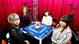 第4期Lady's麻雀グランプリ #17 ~CLIMAX~ 第一回戦半荘戦