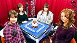 第4期Lady's麻雀グランプリ #18 ~CLIMAX~ 第二回戦半荘戦
