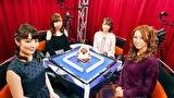 第4期Lady's麻雀グランプリ #19 ~CLIMAX~ 第三回戦半荘戦