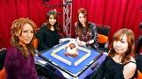 第4期Lady's麻雀グランプリ #20 ~CLIMAX~ 準決勝一回戦半荘戦