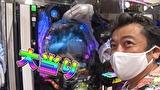 パチンコオリ法TV THE BATTLE Ⅱ #7 りお、竜馬とノリ打ちバトル!前半戦