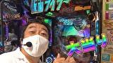 パチンコオリ法TV THE BATTLE Ⅱ #12 たまげ、りお、クリル、竜馬とノリ打ちバトル!後半戦