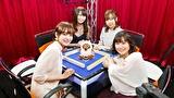 第5期Lady's麻雀グランプリ ~前期リーグ戦~ #2 ~前期リーグ戦~ 第二回戦 半荘戦
