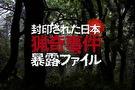 封印された日本 猟奇事件暴露ファイル