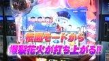 射駒タケシの攻略スロットⅦ #485 fan fun実戦(後編) 赤ドン雅