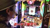 射駒タケシの攻略スロットⅦ #880 「楽園渋谷道玄坂店」(前編)
