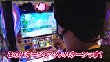 射駒タケシの攻略スロットⅦ #941 『フレスコ新宿』