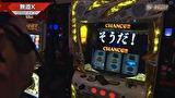 S-1GRAND PRIX #540 28thシーズン 準決戦Bブロック(後半戦)パチスロ HEY!鏡