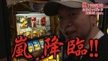 嵐・梅屋のスロッターズ☆ジャーニー #198 パチスロ事情調査 栃木県(前編)