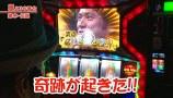 嵐・梅屋のスロッターズ☆ジャーニー #206 パチスロ事情調査 新潟県(前編)