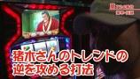 嵐・梅屋のスロッターズ☆ジャーニー #208 パチスロ事情調査 奈良県(前編)