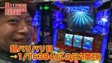 嵐・梅屋のスロッターズ☆ジャーニー #217 パチスロ事情調査 岐阜県(後編)