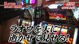嵐・梅屋のスロッターズ☆ジャーニー #241 2014新春特別編 嵐&飄 大阪(後編)