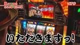 嵐・梅屋のスロッターズ☆ジャーニー #244 パチスロ事情調査 愛知県・名古屋市編