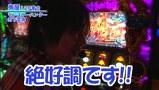 嵐・梅屋のスロッターズ☆ジャーニー #256 パチスロ事情調査 山形県(前編)