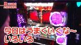 嵐・梅屋のスロッターズ☆ジャーニー #258 パチスロ事情調査 福島県(前編)